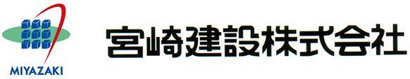 宮崎建設株式会社